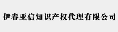 伊春商标注册_代理_申请